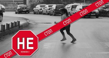 Embedded thumbnail for Децата често страдаат во сообраќајни незгоди